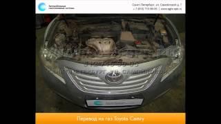 Перевод на газ Toyota Camry 22.10.2014