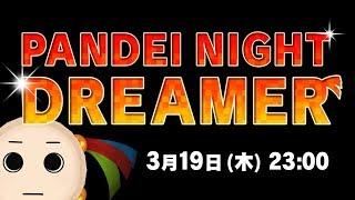 【 ラジオ配信 】 #36 PANDEI NIGHT DREAMER 【 3月19日 23:00~ 】