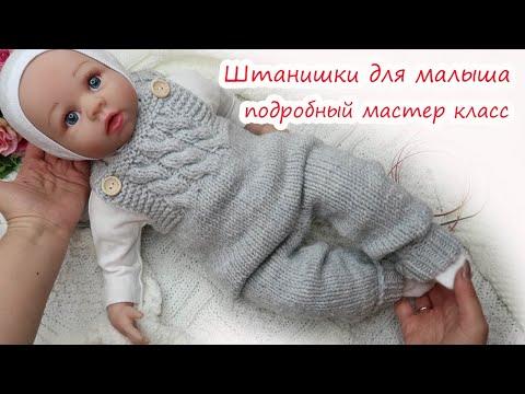 Вязание спицами для новорожденного мальчика с описанием и схемами