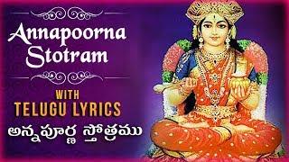 Annapoorna Stotram With Telugu Lyrics | Devotional Chant | అన్నపూర్ణ స్తోత్రము
