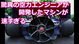 【F1 空力 神業】驚異の空力エンジニア ,エイドリアンニューウェイがデザインしたF1マシン