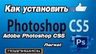 Скачать photoshop cs5 на русском языке  с ключом