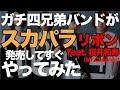 【リボン feat. 桜井和寿(Mr.Children)/ 東京スカパラダイスオーケストラ】covered by SaToMansion