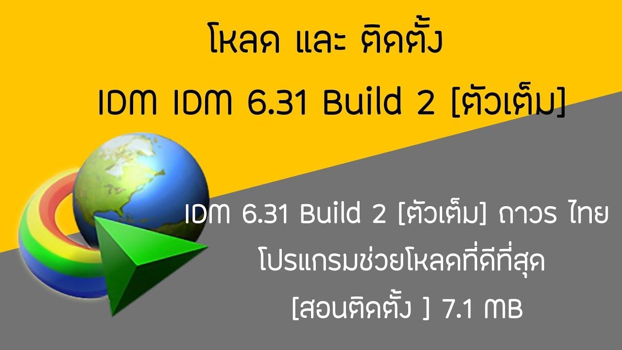 โหลด IDM 6.31 Build 2 [ตัวเต็ม] ถาวร ไทย โปรแกรมช่วยโหลดที่ดีที่สุด [สอนติดตั้ง ] 10 MB