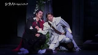 【シラノ・ド・ベルジュラック】舞台映像が到着!