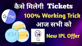 Google pay Tickets kilometers 100% working trick | Free 100 Cashback All users | How to Earn tickets