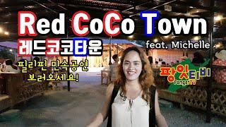 세부 레드코코타운 Red Coco Town