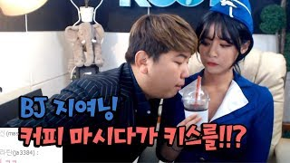 BJ지여닝과 최군 생방송 도중 커피 마시다가 키…