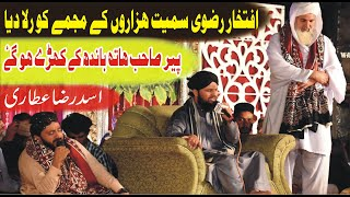 Asad Raza Attari New Naat 2020 - Aaqa Aajaiye - Asad Madni Latest - Mehfil E Naat  - Iftikhar rizvi