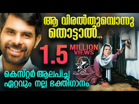 AA VIRAL THUMBONNU THOTTAL  | Evergreen Super Hit Christian Devotional Song  | Singer Kester