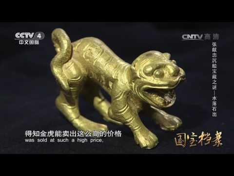 《国宝档案》 20170428 张献忠沉船宝藏之谜——水落石出 | CCTV-4