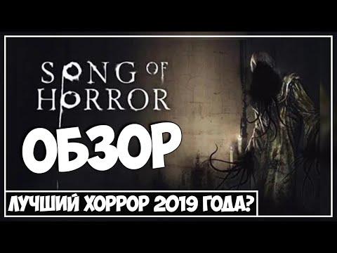 Обзор Song of Horror ● Лучший хоррор 2019 года?!