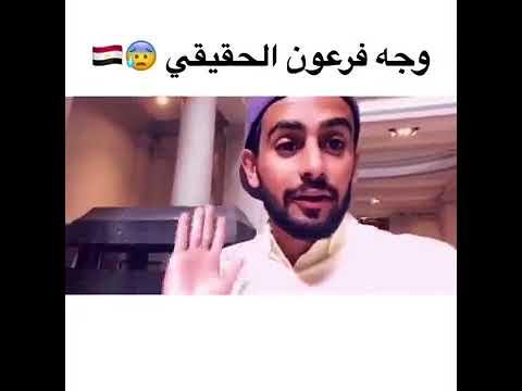 استقرام حسين بن محفوظ وجه فرعون الحقيقي Youtube