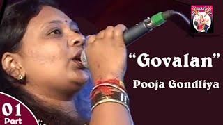 Ganesh Deva karu tari seva || Pooja Gondliya || Part-01