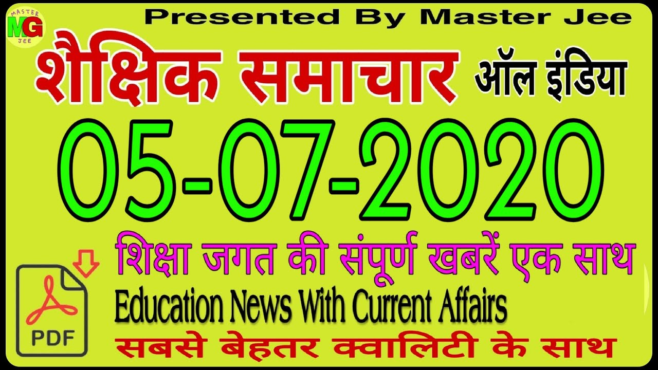 शैक्षिक समाचार राजस्थान 5 July 2020 RAJASTHAN EDUCATION NEWS Sekshik Samachar #REET #Rpsc #Rssb