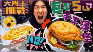 5磅巨型手工漢堡????????美國大胃王挑戰|Busta's Burgers Challenge|休士頓|With English CC subtitles|大食い Food Challenges ASMR