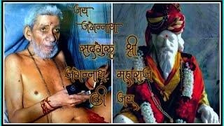 जय जगन्नाथा सद्गुरू विदेही तूच माझे बाबा तूच माझी आई।। सद्गुरू श्री जगन्नाथ महाराज भांदेवाडा