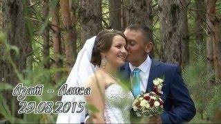 Свадебный клип Азат-Алиса