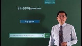 [2019. 박쌤전산회계2급] 제26강. 부채(유동부채)(p230~p244)