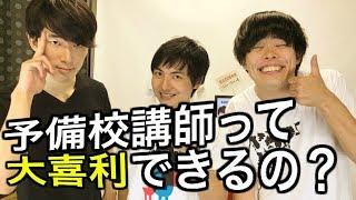 【大喜利対決】予備校講師vsお笑い芸人