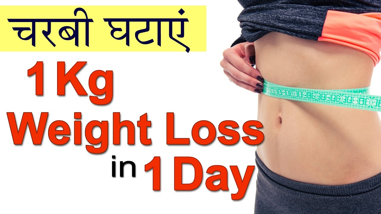 1 Kg वज न घट ए In 1 Day Easy Weight Loss Home Remedies In Hindi Lose Weight Fast