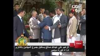 الزعيم علي عبد الله صالح يستقبل جموع المهنئين بأعياد الثورة اليمنية
