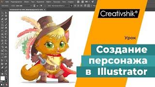 Видеотренинг «Создание персонажных иллюстраций». Урок 11