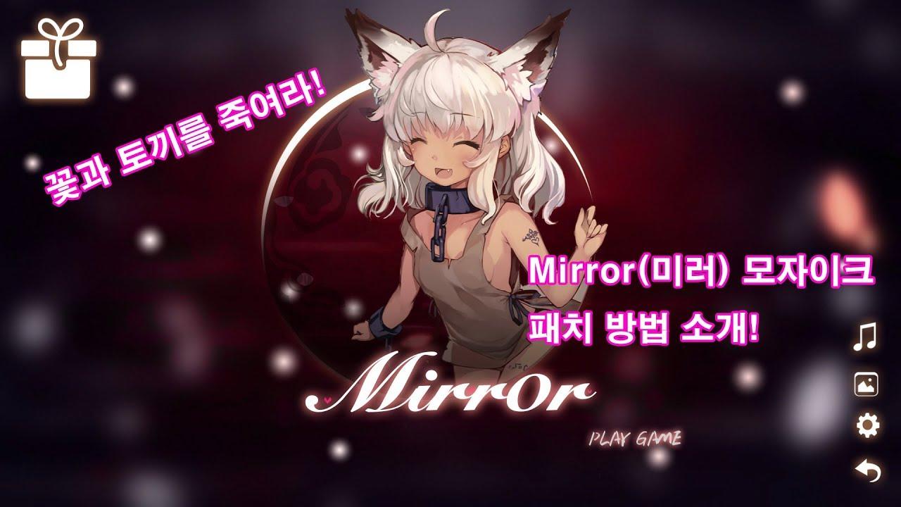 (19금,스팀)Mirror(미러) 미검열 패치 방법! #1