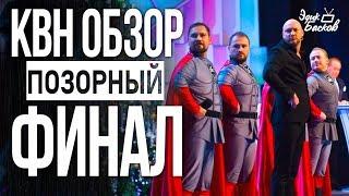 КВН ОБЗОР. ФИНАЛ ВЫСШЕЙ ЛИГИ/ Позорный финал