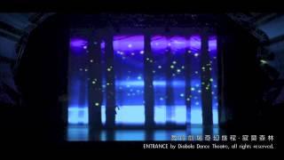 舞 鈴 劇 場 奇 幻 旅 程 - 寂 寞 森 林