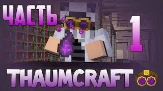 thaumcraft мод как сделать таумометр и тамономикон