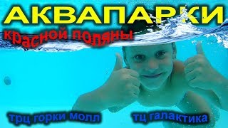 Аквапарки Красной Поляны! ТЦ Галактика (ГАЗПРОМ) VS ТРЦ Горки Молл (Mountain Beach)