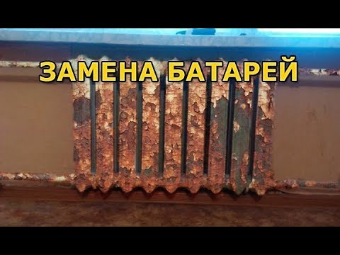 Как поменять батареи отопления
