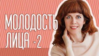 Секреты сохранения молодости лица с Екатериной Федоровой. 2 занятие.