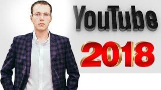 Как будем работать на YouTube? Вопросы и ответы. Konoden 20.03.2018