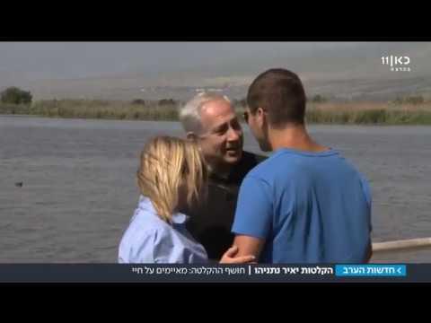 בת זוגו לשעבר של יאיר נתניהו: מתביישת | מתוך חדשות הערב 09.01.18