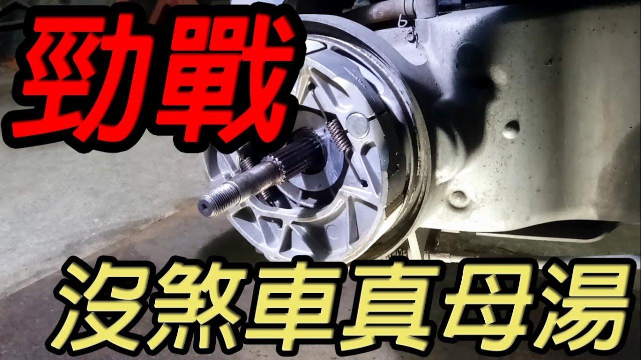【勁戰後煞車更換】瞎搞機車篇~YAMAHA 一代勁戰後煞車來令更換#Motorcycle repair #Sửa chữa xe máy - YouTube