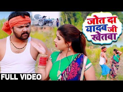 #Video - जोत दा यादव जी खेतवा - Jot Da Yadav Ji Khetwa - Samar Singh , Kavita Yadav - Dhobi Geet New