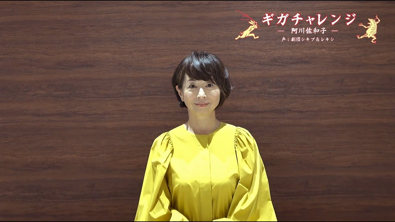 ギガチャレンジ ~阿川佐和子篇~