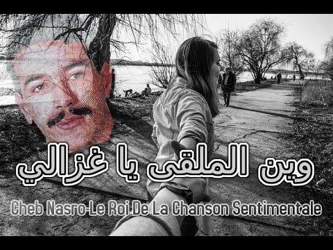 Cheb Nasro Wine Al Mal9a Ya Ghazali-الشاب نصرو وين الملقى يا غزالي
