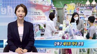 강북구, 주민들의 건강을 지키는 세이프 약국 운영