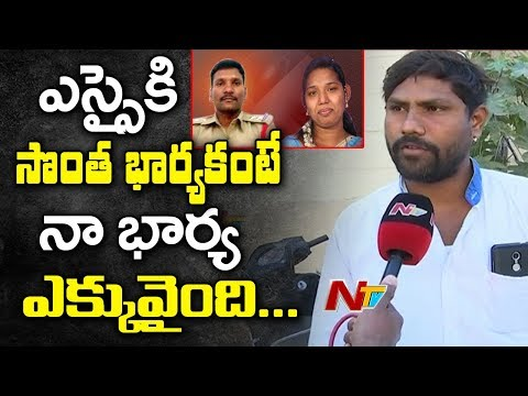 SI Illegal Affair With Married Woman || Husband Satish Face to Face || NTV
