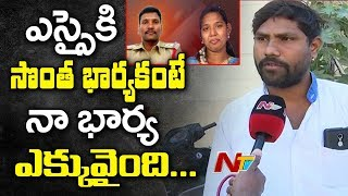 SI Illegal Affair With Married Woman    Husband Satish Face to Face    NTV