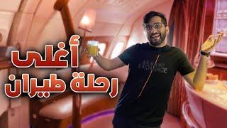 اسألني من أغلى رحلة طيران في حياتي😍✈️ !! (( الاحراج في السماء 🤣 )) !! فلوق || Q&A Vlog