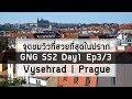 GNG SS2 Day1 Ep3/3 | จุดชมวิวที่สวยที่สุดในปราก | Vysehrad | Prague