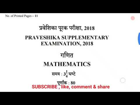 10th Board Supplementary Exam Paper 2018 Important Questions