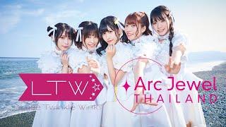 Luce Twinkle Wink☆ ส่งคลิปเชิญชวนสาวๆ ชาวไทยเข้าร่วมสมัครออดิชั่น ArcJewel THAILAND 1 ในวงร...