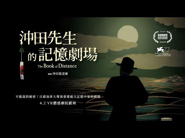 〈沖田先生的記憶劇場〉The Book of Distance 4.2-5.31 VR體感劇院獻映