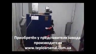 видео Твердотопливные котлы ERMACH Днепропетровск Украина. Продажа и монтаж твердотопливных котлов ERMACH