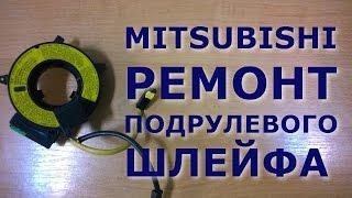 видео: Mitsubishi Colt ремонт подрулевого шлейфа / repair flat cable srs